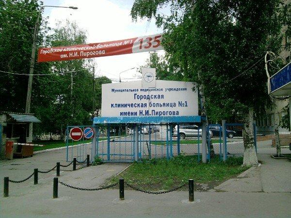 1 городская детская больница самара лор отделение