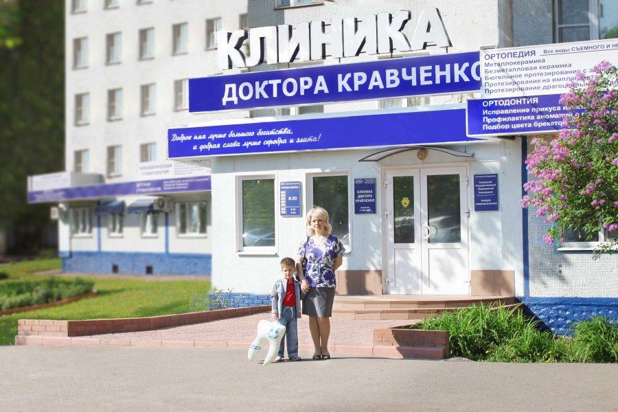 клиника правильного питания в москве