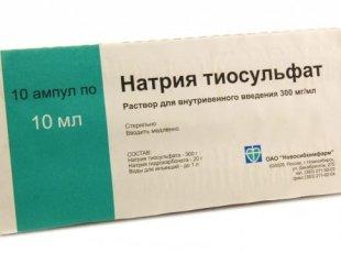 гипосульфит натрия инструкция по применению